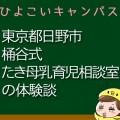 東京都日野市桶谷式たき母乳育児相談室の口コミ