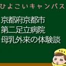 京都府京都市第二足立病院の母乳外来、母乳相談室口コミ