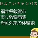 福井県敦賀市市立敦賀病院の母乳外来、母乳相談室口コミ