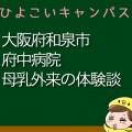 大阪府和泉市府中病院の母乳外来、母乳相談室口コミ
