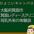 大阪府箕面市箕面レディースクリニックの母乳外来、母乳相談室口コミ