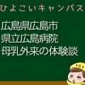 広島県広島市県立広島病院の母乳外来、母乳相談室口コミ