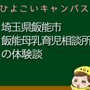 埼玉県飯能市飯能母乳育児相談所の母乳外来、母乳相談室口コミ