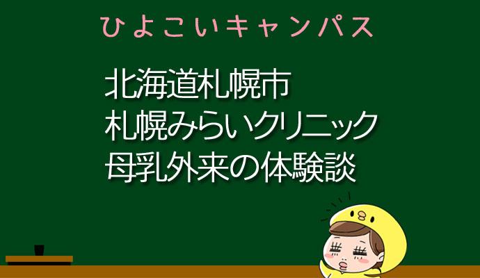 北海道札幌市札幌みらいクリニックの母乳外来、母乳相談室口コミ