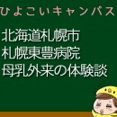 北海道札幌市札幌東豊病院の母乳外来、母乳相談室口コミ