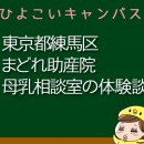 東京都練馬区まどれ助産院の母乳外来、母乳相談室口コミ