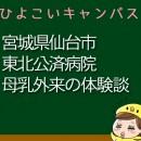 宮城県仙台市東北公済病院の母乳外来、母乳相談室口コミ