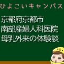 京都市下京区南部産婦人科医院の母乳外来、母乳相談室口コミ