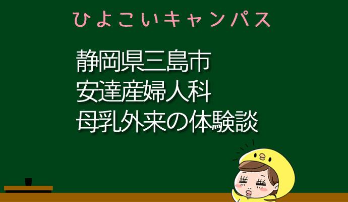 静岡県三島市安達産婦人科の母乳外来、母乳相談室口コミ
