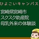 宮崎県宮崎市スクスク助産院の母乳外来、母乳相談室口コミ