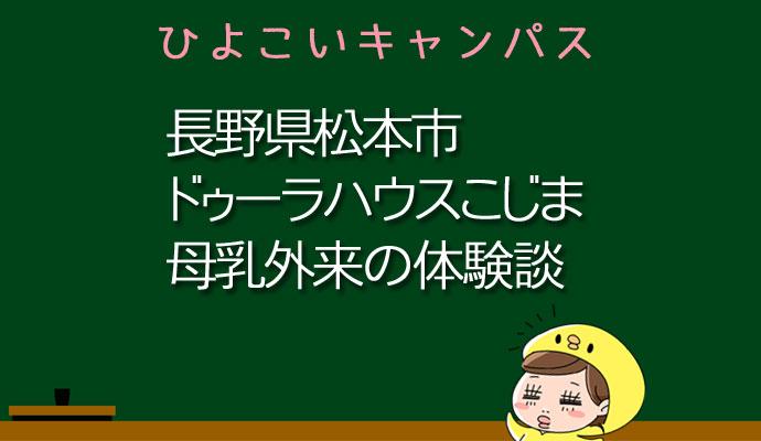 長野県松本市ドゥーラハウスこじまの母乳外来、母乳相談室口コミ
