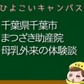 千葉県千葉市まつざき助産院の母乳外来、母乳相談室口コミ