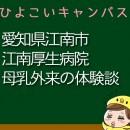 愛知県江南市江南厚生病院の母乳外来、母乳相談室口コミ