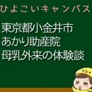 東京都小金井市あかり助産院の母乳外来、母乳相談室口コミ
