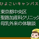 東京都中央区聖路加産科クリニックの母乳外来、母乳相談室口コミ