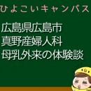 広島県広島市真野産婦人科の母乳外来、母乳相談室口コミ