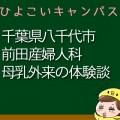 千葉県八千代市前田産婦人科の母乳外来、母乳相談室口コミ