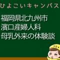 福岡県北九州市濱口産婦人科の母乳外来、母乳相談室口コミ