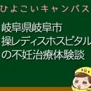 岐阜県岐阜市操レディスホスピタルの不妊治療、不妊外来口コミ