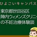 東京都世田谷区陣内ウィメンズクリニックの不妊治療、不妊外来口コミ