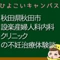秋田県秋田市設楽産婦人科内科クリニックの不妊治療、不妊外来口コミ