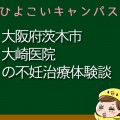 大阪府茨木市大崎医院の不妊治療、不妊外来口コミ