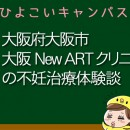 大阪府大阪市大阪New ART クリニックの不妊治療、不妊外来口コミ