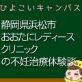 静岡県浜松市おおたにレディースクリニックの不妊治療、不妊外来口コミ