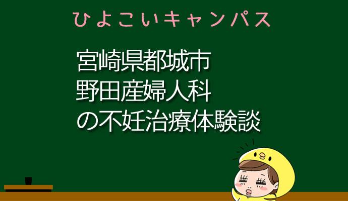 宮崎県都城市野田産婦人科の不妊治療、不妊外来口コミ
