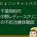 千葉県柏市中野レディースクリニックの不妊治療、不妊外来口コミ
