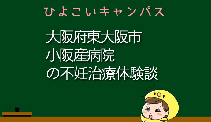 大阪府東大阪市小阪産病院の不妊治療、不妊外来口コミ