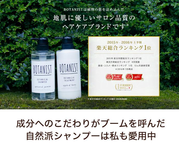 BOTANISTボタニカルシャンプーを世に出した会社が手がける葉酸サプリ